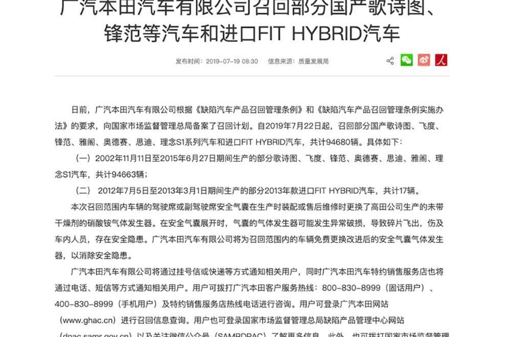 涉及8款车型约9.4万辆 任性的广汽本田又召回了