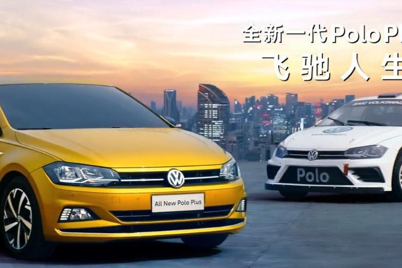 介于Polo与高尔夫之间的大众Polo Plus