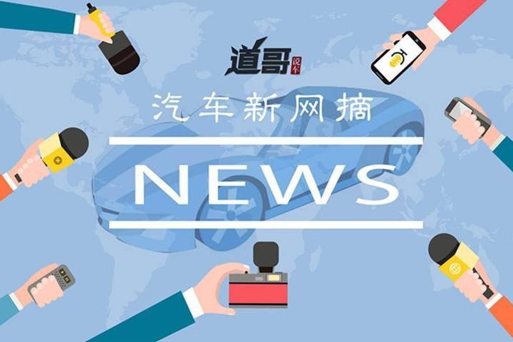 王晓秋正式出任上汽集团总裁、捷豹路虎和宝马将扩大联盟