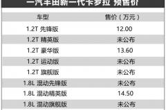 竞争第十四代轩逸 全新一代丰田卡罗拉将8月9日上市 两种动力/双擎油耗仅4L