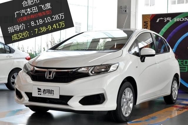 最高优惠0.87万 打9.12折的广汽本田飞度了解一下