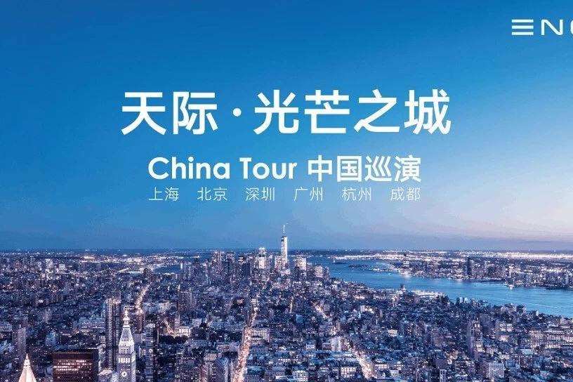 """他说:""""要有光!""""于是,就有了天际中国城市巡演"""