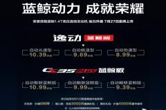 换用1.4T蓝鲸动力 长安逸动/CS35 PLUS新车型售8.99万起