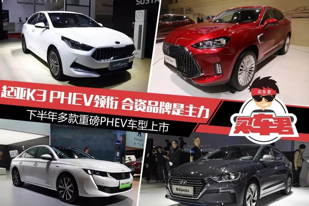 起亚K3 PHEV领衔 合资品牌是主力 下半年多款重磅PHEV车型上市