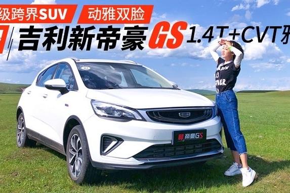 10万级跨界SUV,试驾吉利新帝豪GS 1.4T+CVT雅