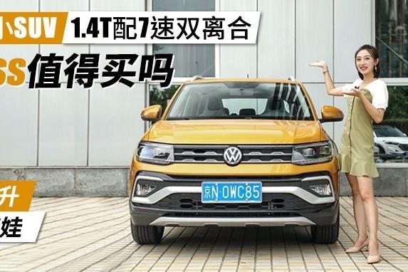 大众最小SUV,1.4T配7速双离合,动力提升,不再套娃,T-Cross值得买吗?