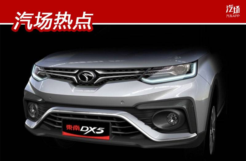 小型SUV新成员,东南DX5要来了,9月初上市