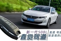 个性的选择,体验东风标致全新一代508L【试驾视频015】