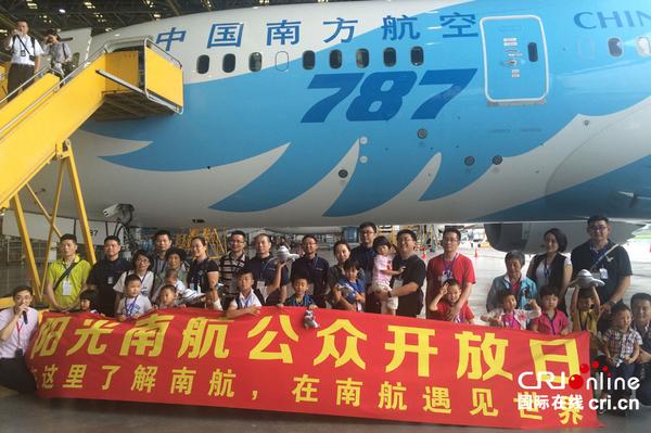 南航公众开放日让市民探秘飞机维修