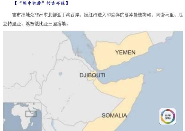 西方恐慌?中国建立海外军事基地之争