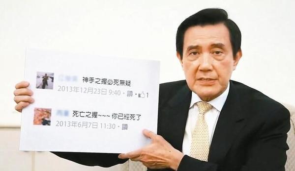 """马英九吐槽自己""""死亡之握""""。(图片来源:台湾《联合报》)"""