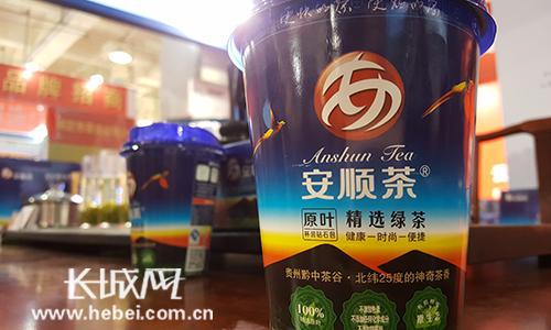 记者带你逛茶博]安顺快消绿茶源自黔中茶谷的茶香