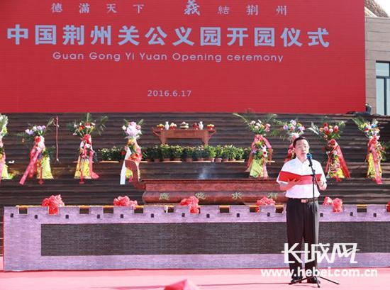 荆州市委书记李新华同志在开园仪式上致辞。 照片来源:荆旅集团