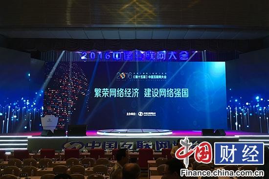 2016中国互联网大会开幕论坛现场
