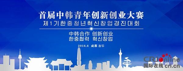 首届中韩青年创新创业大赛  国际在线四川频道报道(刘江 刘垚):6月22日,国际在线四川频道从成都高新区管委会获悉,首届中韩青年创新创业大赛将于6月24日在成都高新区菁蓉国际广场举行。作为2016中国成都全球创新创业交易会的重要活动之一,本届大赛以中韩合作,创新创业为主题,旨在进一步贯彻落实中韩两国领导人就加强中国创新驱动发展、大众创业、万众创新与韩国创造型经济战略对接达成的重要共识,着力推进中韩创新创业园建设,激发中韩两国青年创业者创造活力,加深中韩青年创业者对双方优势产业与市场的