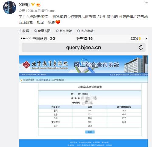 关晓彤高考成绩公布 来源:关晓彤微博截图