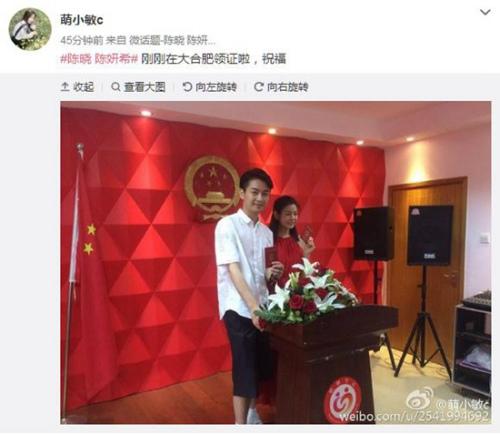 网友晒出陈晓、陈妍希领证结婚照片。