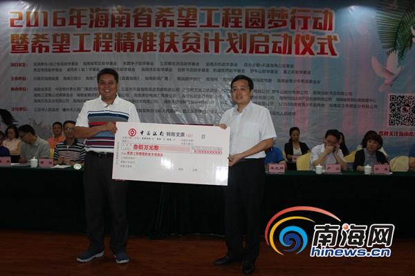 海南省人大代表黄桂提捐款300万元。南海网记者 马伟元 摄