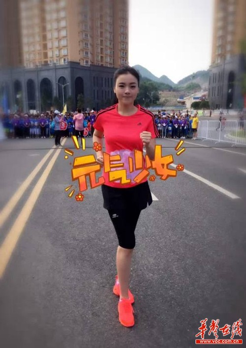 湖南籍歌手陈思思领跑六盘水国际马拉松赛