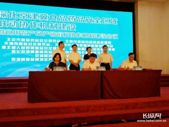 ... 河北省食品药品监管部门签署合作协议。长城网 王棋