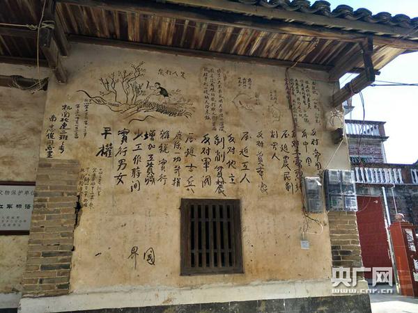 于都县村民赖厚祥家房屋的墙上留下的红军标语和漫画
