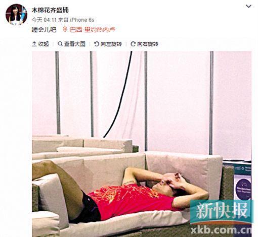 ■有网友在微博当中晒出张继科赛前打盹的照片。