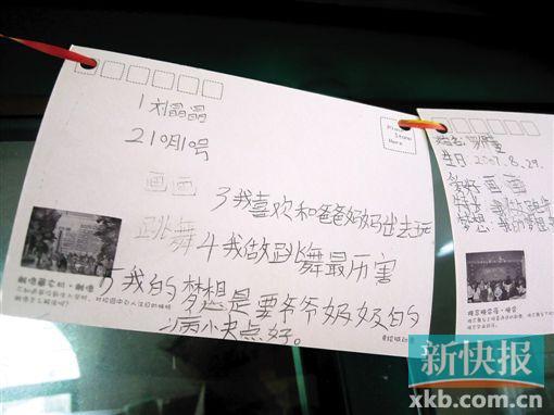 """小学生心愿卡怎么写-■一名孩子的愿望卡上写着""""喜欢和爸爸妈妈出去玩"""".-用心良苦 建慈图片"""
