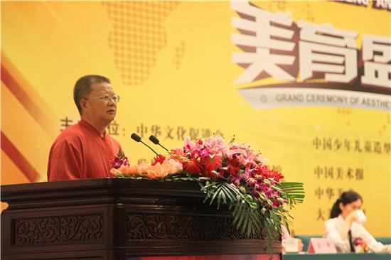 中国国家画院副院长、书法篆刻院执行院长、著名书画家曾来德致辞。