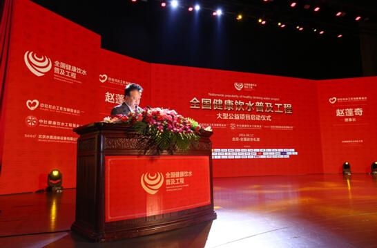 中社社会工作发展基金会理事长赵蓬奇致辞