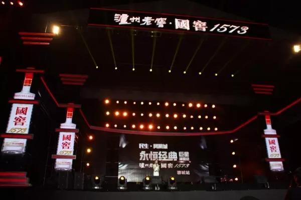 泸州老窖国窖1573巨星演唱会