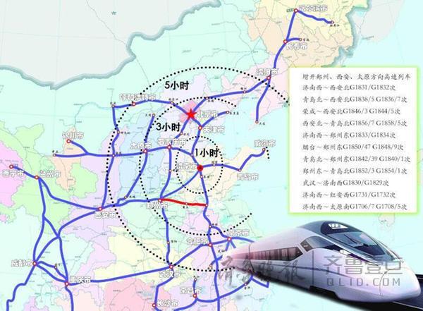 青岛至西安缩短至8个小时;烟台到郑州
