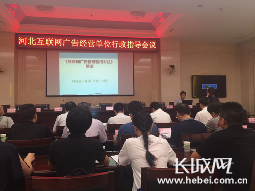 8月23日下午,河北省工商局组织召开贯彻实施《互联网广告管理暂行办法》行政指导会。河北省工商局供图