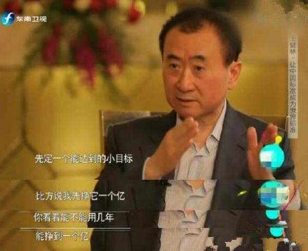 王健林小目标走红