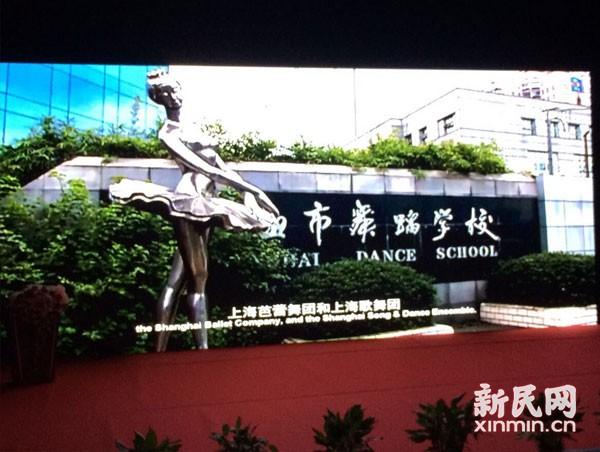图说:原上海舞蹈学校的校门。新民晚报记者 朱渊 摄