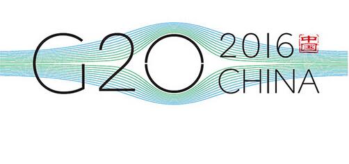 杭州g20峰会主题切中两大世界经济问题