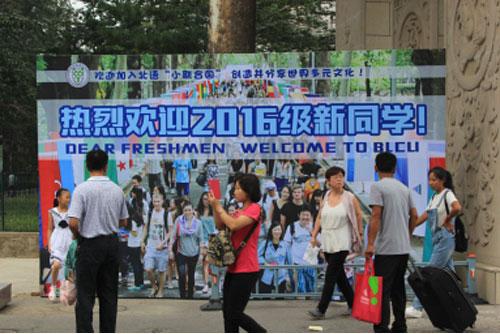 """北京语言大学""""小联合国""""迎新展板"""