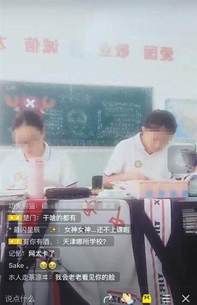"""直播显示,部分同学在教室内做功课,对""""入镜""""并不知情。"""