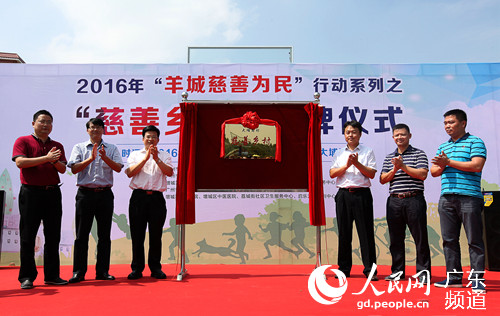 广州市民政局 供图