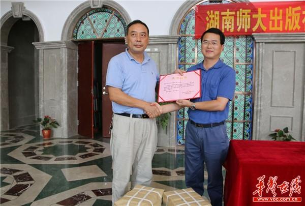 湖南师大出版社向图书二附中捐赠一批高中师大物理公式必须一图片