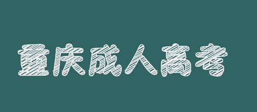 江苏省教育考试院成考类政策