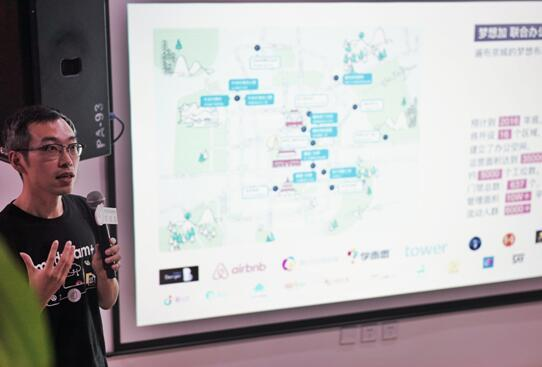 梦想加创始人王晓鲁解读梦想加品牌战略及OaaS体系