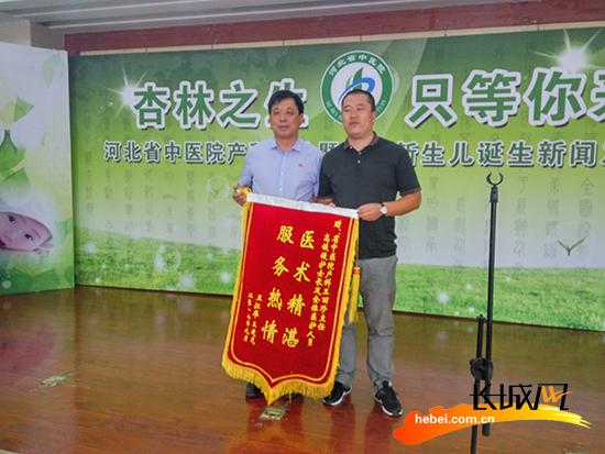 患者向医院赠送锦旗。 河北省中医院供图