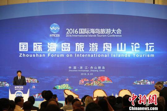 国际海岛旅游大会的系列活动