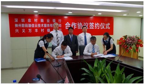 深圳农村商业银行与神州数码融信云签署战略合作