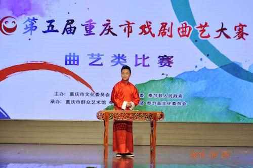 重庆市第五届戏剧曲艺大赛_第五届重庆市戏剧曲艺大赛落幕53个作品参赛