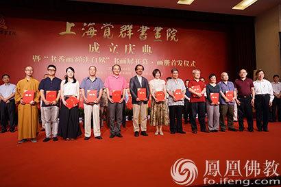 上海觉群书画院成立 海派名家作品云集玉佛禅寺图片