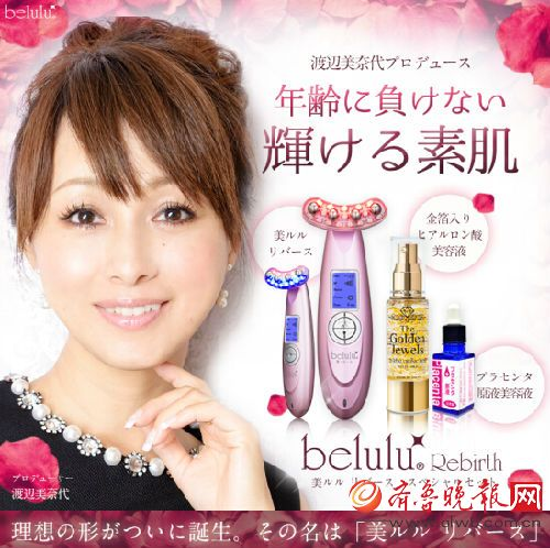 """日本""""黑科技"""" 新,扬子公司 孔家品belulu美容仪效果奇佳深受欢迎"""