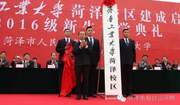 齐鲁工业大学菏泽校区建成启用 500名新生已报到入学图片