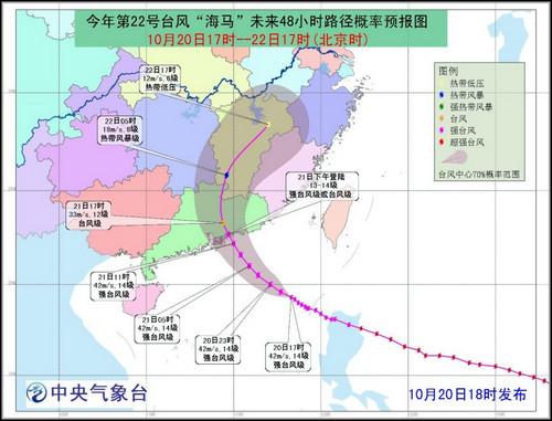 (强台风级)的中心今天(20日)下午5点钟位于广东省深圳市东南
