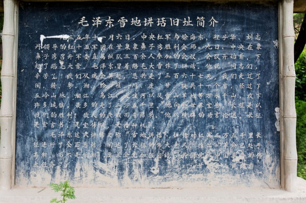 毛泽东雪地讲话旧址介绍
